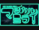 【初音ミク】 マジカルミライテーマ曲PV集 ~MAGICAL MIRAI~