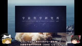 【ゆっくり解説】日本の宇宙開発の歴史⑤