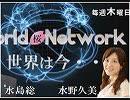 【世界は今… #169】日本が貯め込んだドルの使い道 / トランプが吐露した「対中貿易政策」の後悔 /北朝鮮ミサイル発射の理由 / G7ビアリッツサミットを終えて / 世界の名庭園2[R1/8/29]