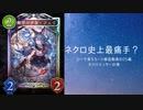 【シャドバ】 ローテーションルール脱落カード確認動画BOS編 ネクロマンサーの巻