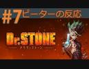 【海外の反応 アニメ】 ドクターストーン 7話 Dr  Stone ep 7 アニメリアクション