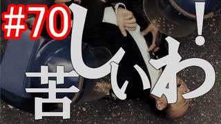 【428】封鎖された渋谷の事件を解決していくよ☆#70【実況】