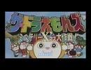 【ドラえもんズ】ミステリーX'マス大作戦!