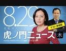 【DHC】2019/8/29(木) 有本香×李相哲×居島一平【虎ノ門ニュース】
