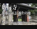 名古屋の妙行寺・加藤清正ゆかりの寺