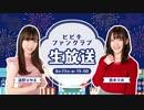 【会員限定】08/23生配信~part 1~☪西本りみ&遠野ひかる☪