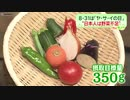「軸を見ろ」おいしい野菜の見分け方