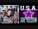 【マッシュアップ】DA PUMP U.S.A. × Joe Yellow U.S.A.【原曲】