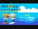 『WAVE!!』波待ちドラマ20本目「ショートとロング」
