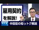 """【知っトク解説】今回は""""雇用契約 """""""