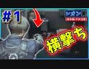 【バイオRE2】レオン裏編スタート!レオンのチンピラ撃ちwww【バイオハザード RE:2】実況プレイ #1(※海外版/グロ注意)【レオン/裏】