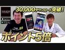 【ポイント5倍】ビーレジェンド アプリから購入するとポイント5倍!【ビーレジェンド鍵谷TV】