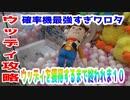 トイストーリー4のウッディ攻略!!!これを見れば1000円以内に獲れる!?【UFOキャッチャー】【トイストーリー】【Toy Story】