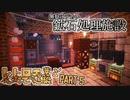 【Minecraft】レトロ工業と魔術で建築 Part5【ゆっくり実況】
