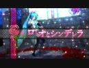 【MMD】 ロミオとシンデレラ 初音ミク 葉月式 リメイク