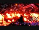 【MHW】vs極ベヒーモス ダンテの魔剣24'18''33【ありあり盾斧】