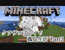 【Minecraft】マイクラ 漢のクソザコプレイで孤島生活 Part3【実況プレイ】