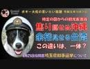 動じない台湾、動揺する沖縄 ボギー大佐の言いたい放題 2019年08月26日 21時頃 放送分