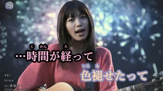 【ニコカラ】441《miwa》(On Vocal)+2