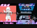 【手元動画】ダンスロボットダンス (MASTER) 理論値 ALL CRITICAL BREAK & FULL BELL【#オンゲキ】