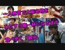 【独り旅】大阪なんば・梅田で名物を無言で食べ歩き。限界までチャレンジしてみた〜たこ焼き、お好み焼き、ラーメン、串カツ、などなど〜