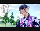 【八奈見 翼】夏恋花火【踊ってみた】