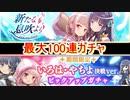 魔法少女まどか☆マギカ マギレコ 2周年記念ガチャ! 最大100連!