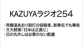 【KAZUYAラジオ254】常磐道あおり殴打の容疑者、新東名でも事故