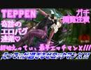 【実況】えってぃが過ぎるぜロックマンX!!【TEPPEN】