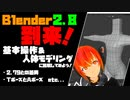 【Lecture:26 Blender】「Blender2.8」到来!人体をモデリングしながら操作に慣れよう!【Beginner】