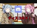 【第五回ひじき祭】Talk on Discord!!【琴葉姉妹】