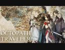 2018年07月13日 ゲーム OCTOPATH TRAVELER(オクトパストラベラー)(NS) BGM 「OCTOPATH TRAVELER -メインテーマ-」(スクウェア・エニックス)