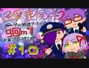 【g @ m】怪異症候群2 #10