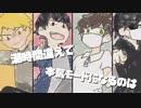 【手描き】最俺で/KS/GR/地/獄/の/刑【実況者】