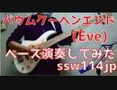 【ベース】バウムクーヘンエンド (Eve )オッサンがスラップで演奏してみた 【TAB譜あります】