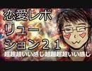 恋愛レボリューション21/モーニング娘。黄金期【男が歌ってみた】カバー  【CHERRYBOY47】