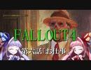【FALLOUT4】日曜だからフォールアウトしようpart6【琴葉姉妹実況】