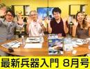 「ほぼ隔月刊 最新兵器入門 8月号」 #国際政治ch 55前編