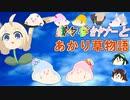 【第五回ひじき祭】様々なセヤナーとあかり草物語バージョン①-4話 【宵の口】