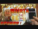 アンパンマングミ 開封RTA 世界新記録(43秒00)