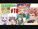【ピカブイ】東北姉妹の携帯獣冒険記 #18【東北姉妹実況プレイ 】
