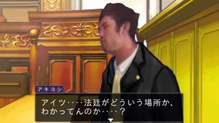 逆転淫夢裁判 第4話「真夏の夜の逆転」part6『法廷デビュー』