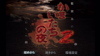 『かまいたちの夜2~監獄島のわらべ唄~』実況するばい part1