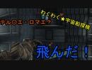 アイザックのわくわく★宇宙船探検 第6話【DeadSpace1実況】