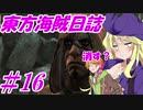 【自由な姫の海賊生活】東方海賊日誌:16日目【ゆっくり実況プレイ】