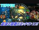 【実況】最強の宿敵だロックマンX!!【TEPPEN】