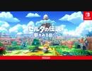 Switch版 新作『ゼルダの伝説 夢をみる島』実機プレイ映像公開