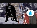 【凍てついた大地】 等活地獄縛り ぱーと4