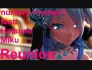 【初音ミク】Reunion【オリジナル曲&初音ミク誕生祭2019】