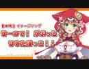【童田明治イメージソング】せーので!がぶっと!ひなたぼっこ!!【ショート版】